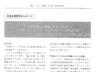 イズミヤ総研 Vol.96(2013年10月)