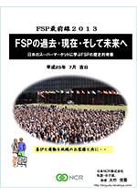 FSP最前線2013