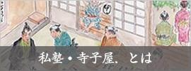 私塾・寺子屋.とは