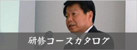 研修コースカタログ